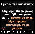 Κάντε click στην εικόνα για μεγαλύτερο μέγεθος.  Όνομα:IMG_20200320_120059.jpg Προβολές:952 Μέγεθος:99,6 KB ID:416218