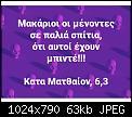 Κάντε click στην εικόνα για μεγαλύτερο μέγεθος.  Όνομα:Screenshot_20200322_222825.jpg Προβολές:597 Μέγεθος:62,8 KB ID:416268