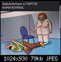 Κάντε click στην εικόνα για μεγαλύτερο μέγεθος.  Όνομα:Karagounis.jpg Προβολές:599 Μέγεθος:79,0 KB ID:427848